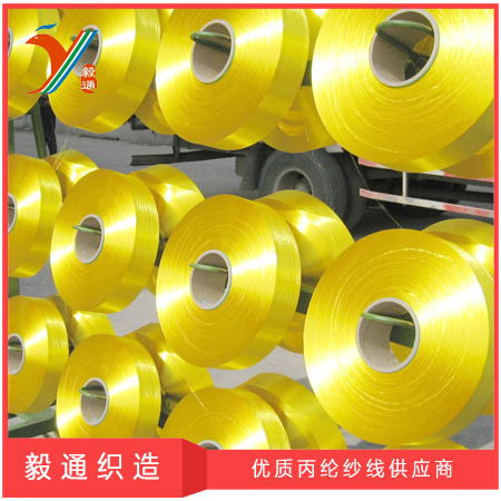 Flame retardant pp yarn